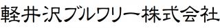 軽井沢ブルワリーロゴ