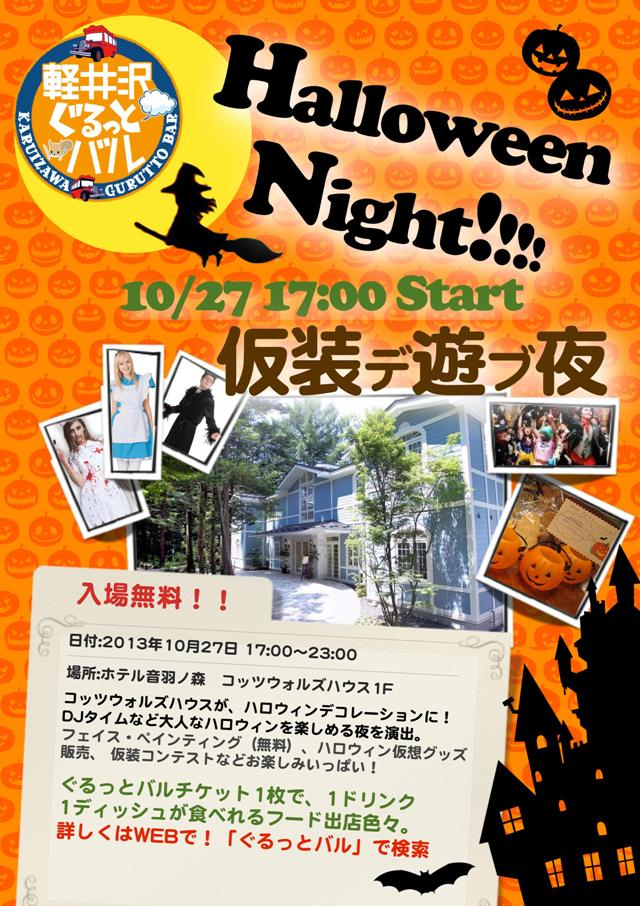 halloween_night_27_flyer