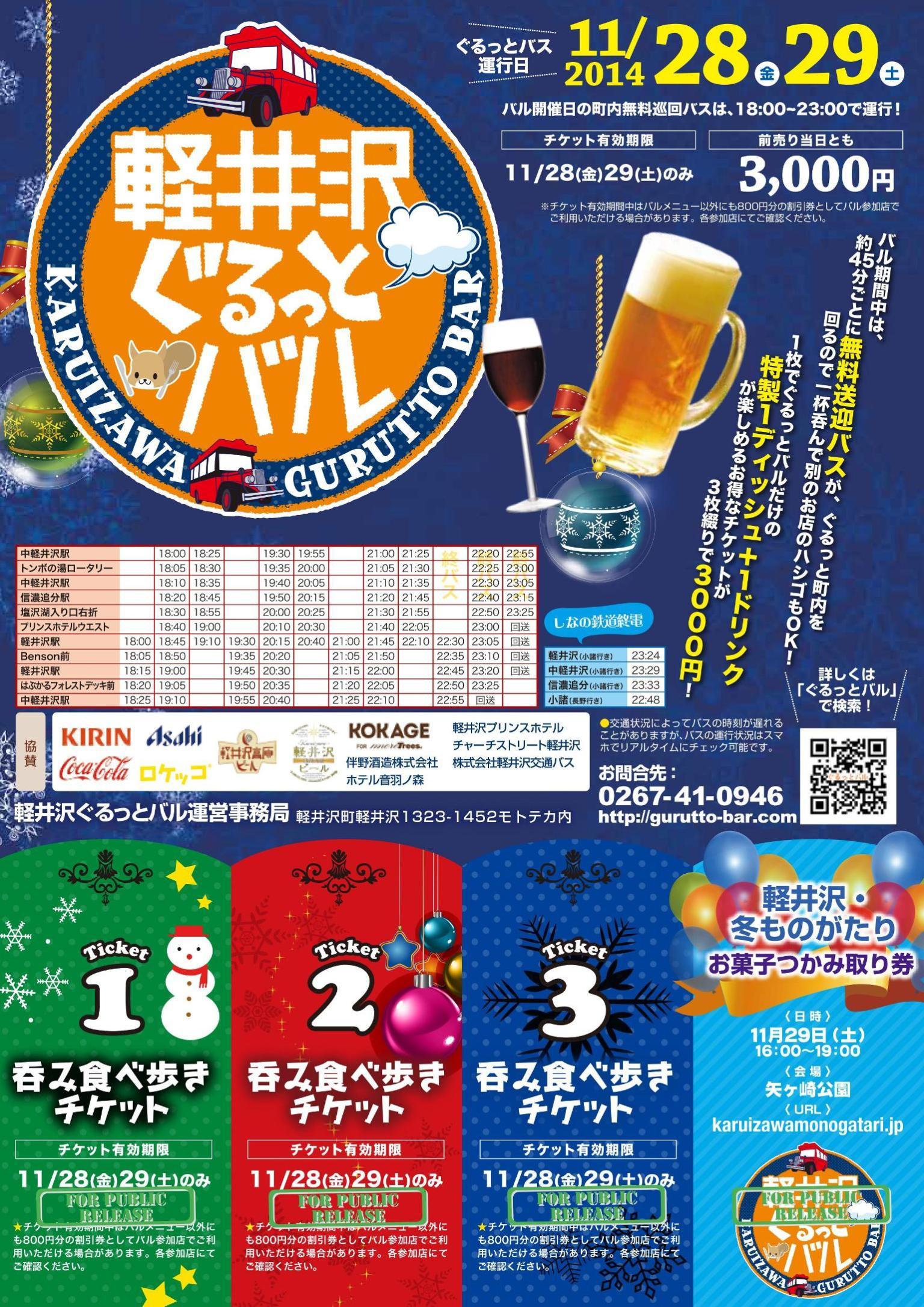 第3回(その2)軽井沢ぐるっとバル・チケット見本